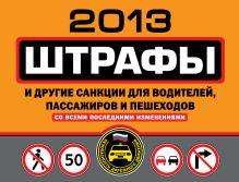 Обложка Штрафы и другие санкции для водителей, пассажиров и пешеходов 2013 (со всеми последними изменениями)