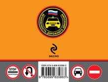 Обложка сзади Штрафы и другие санкции для водителей, пассажиров и пешеходов 2013 (со всеми последними изменениями)