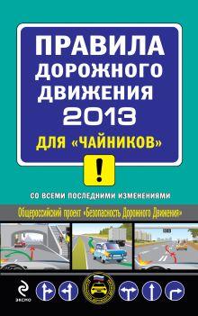 Приходько А.М. - ПДД 2013 для чайников (со всеми последними изменениями) обложка книги