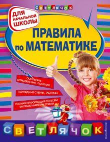 Правила по математике: для начальной школы, 2-е изд., испр. и перераб.