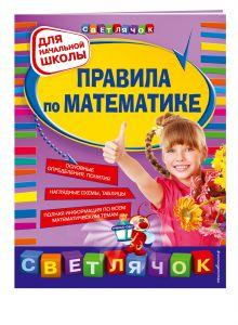 Марченко И.С. - Правила по математике: для начальной школы, 2-е изд., испр. и перераб. обложка книги