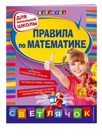 Правила по математике: для начальной школы, 2-е изд., испр. и перераб. Марченко И.С.