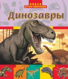 Усова Н.Г. - Динозавры обложка книги