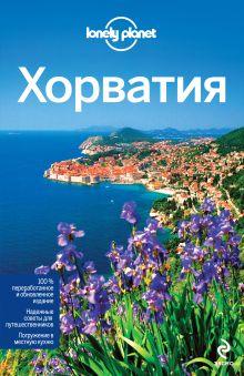 - Хорватия, 2-е изд. испр. и доп. обложка книги