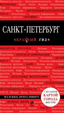 Санкт-Петербург. 2-е изд., испр. и доп. обложка книги