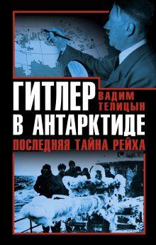 Телицын В.Л. - Гитлер в Антарктиде. Последняя тайна Рейха обложка книги