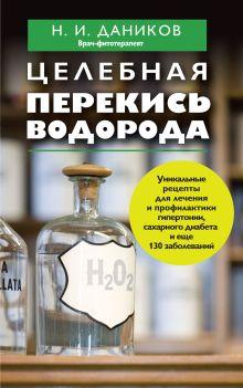 Даников Н.И. - Целебная перекись водорода обложка книги