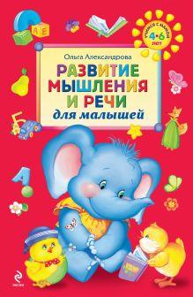 Александрова О.В. - Развитие мышления и речи для малышей обложка книги