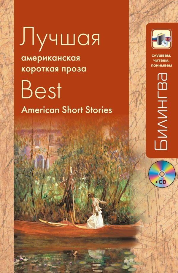 Лучшая американская короткая проза (+CD) Лондон Д., Гарт Б., Твен М., Хоторн Н., Генри О.