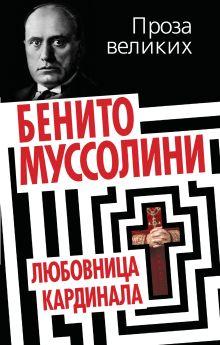 Муссолини Б. - Любовница кардинала обложка книги