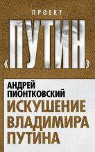 Пионтковский А.А. - Искушение Владимира Путина' обложка книги