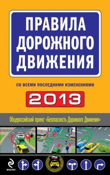 Правила дорожного движения 2013 (со всеми последними изменениями)