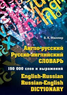 Мюллер В.К. - Англо-русский русско-английский словарь. 150 000 слов и выражений (ПП) обложка книги