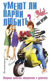 Ярский М. - Умеют ли парни любить? обложка книги