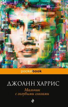 Мальчик с голубыми глазами обложка книги