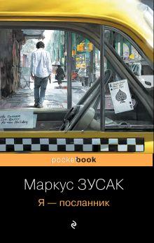 Обложка Я - посланник Маркус Зусак
