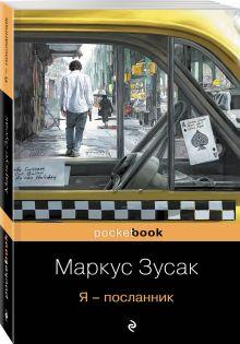 Зусак М. - Я - посланник обложка книги