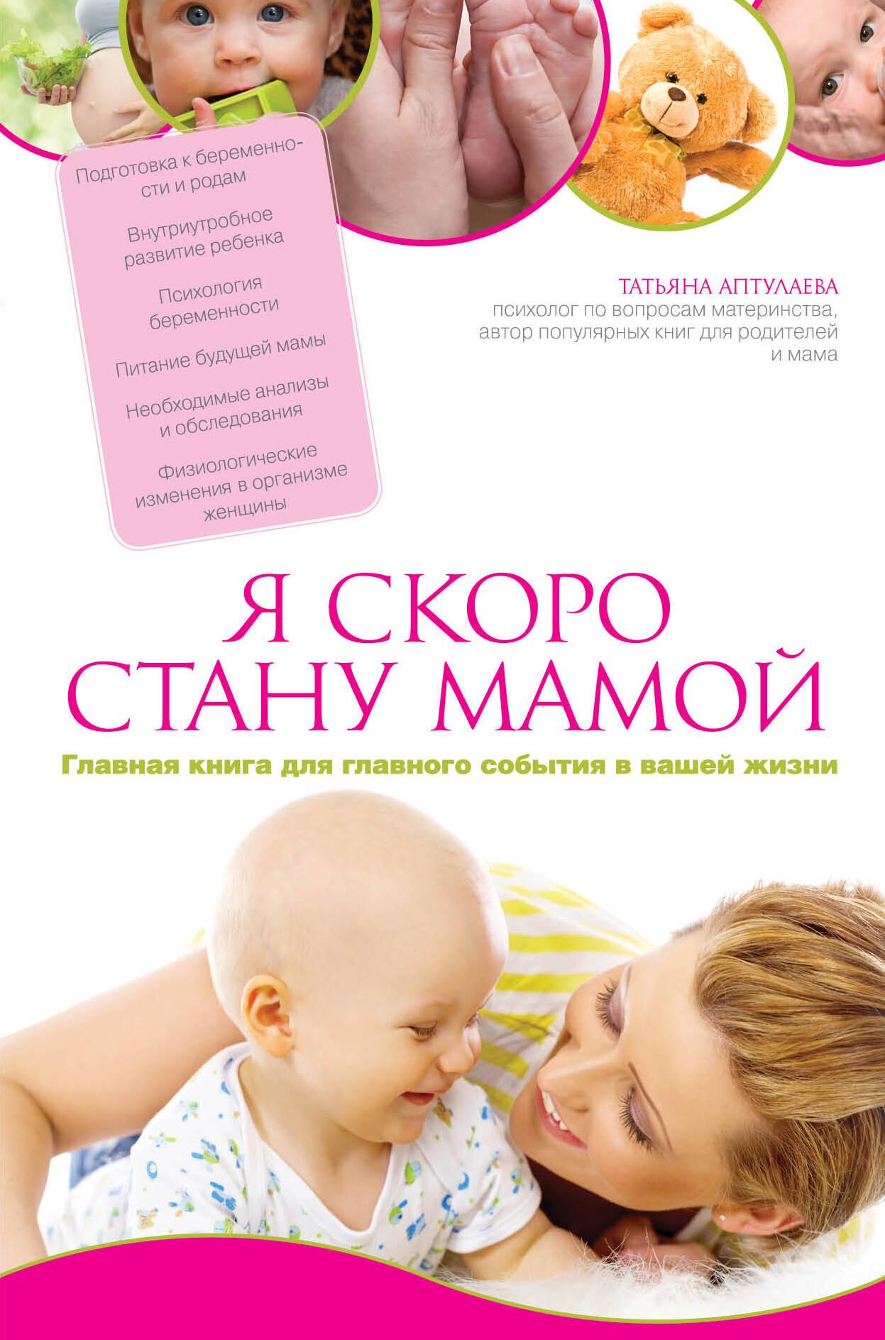 fb2 Я скоро стану мамой. Главная книга для главного события в вашей жизни