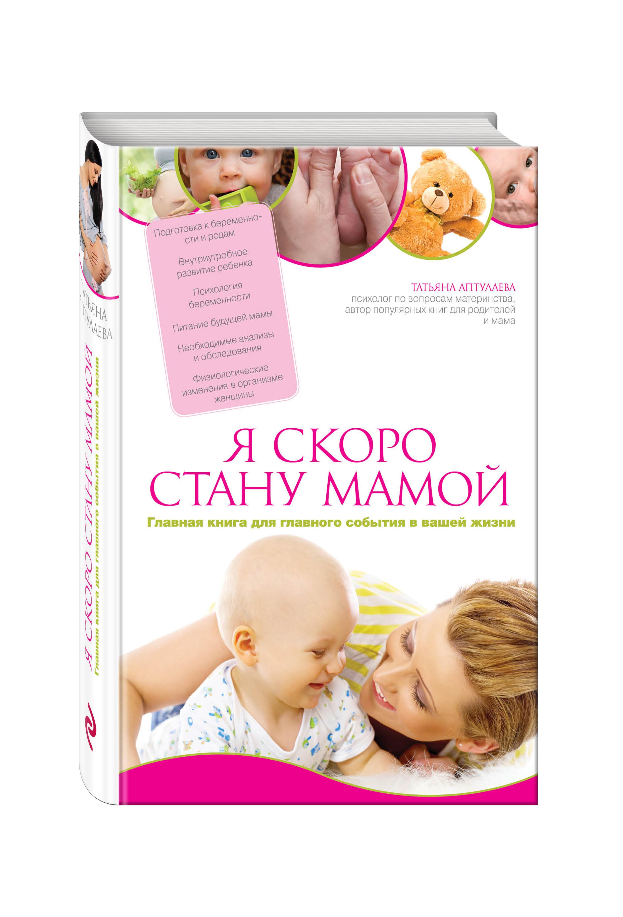Аптулаева Т.Г. Я скоро стану мамой. Главная книга для главного события в вашей жизни