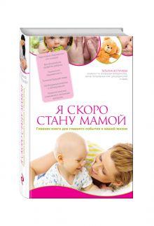 Аптулаева Т.Г. - Я скоро стану мамой. Главная книга для главного события в вашей жизни обложка книги