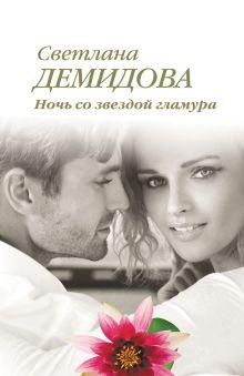 Обложка Ночь со звездой гламура Светлана Демидова