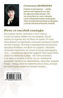 Обложка сзади Ночь со звездой гламура Светлана Демидова