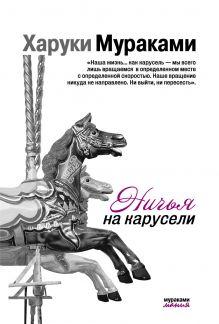 Мураками Х. - Ничья на карусели обложка книги