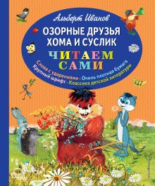 Озорные друзья Хома и Суслик (ил. Г. Золотовской)