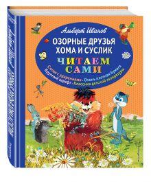 Озорные друзья Хома и Суслик (ил. Г. Золотовской) обложка книги