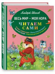 Иванов А.А. - Весь мир - моя нора (ил. Г. Золотовской) обложка книги