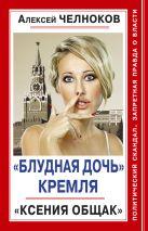 «Блудная дочь» Кремля. «Ксения Общак»