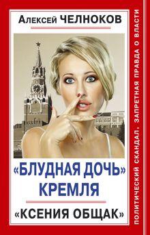 Челноков А.С. - «Блудная дочь» Кремля. «Ксения Общак» обложка книги