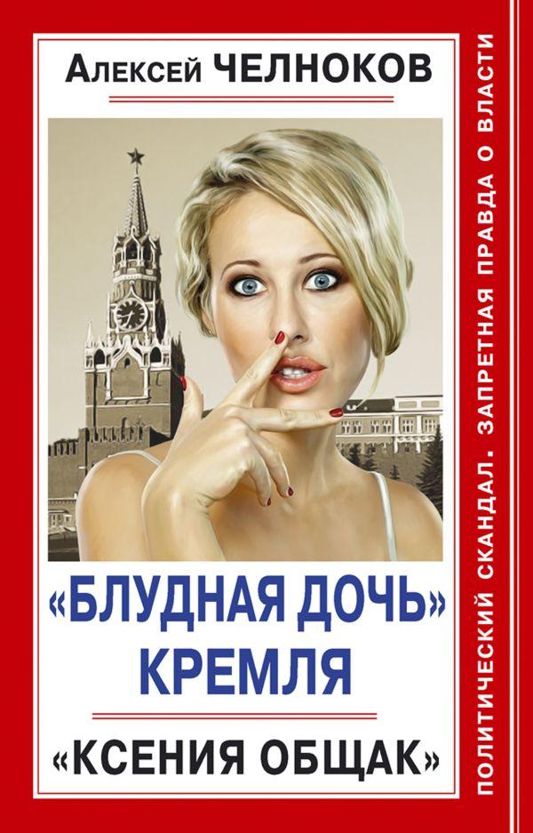 «Блудная дочь» Кремля. «Ксения Общак» Челноков А.С.