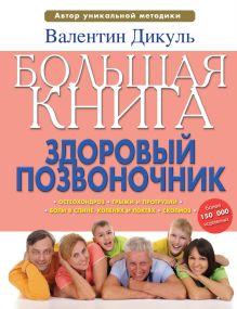 Обложка Большая книга: здоровый позвоночник Дикуль В.И.