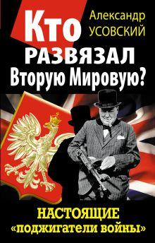 Усовский А.В. - Кто развязал Вторую Мировую? Настоящие «поджигатели войны» обложка книги