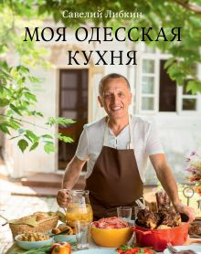 Обложка Моя одесская кухня Савелий Либкин