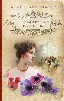 Арсеньева Е. - Еще одна из дома Романовых обложка книги