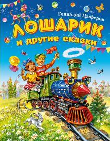 Цыферов Г.М. - Лошарик и другие сказки обложка книги