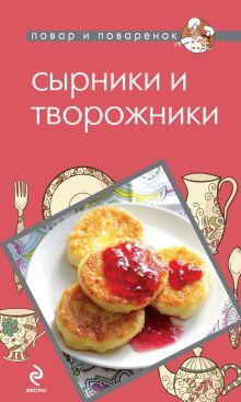 Першина С. - Сырники и творожники обложка книги