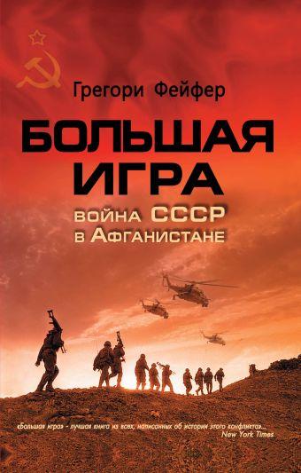 Большая игра. Война СССР в Афганистане Фейфер Г.