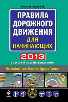 Жульнев Н.Я. - Правила дорожного движения для начинающих 2013 (со всеми последними изменениями) обложка книги
