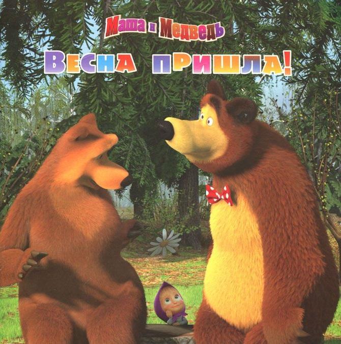 Весна пришла! Маша и Медведь. Книжка-квадрат