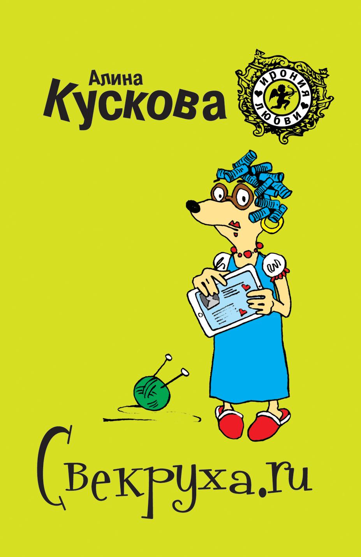 Кускова А. Свекруха.ru ремни где не в интернете