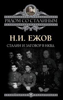 Сталин и заговор в НКВД