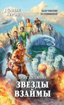 Кулагин О.П. - Звезды взаймы обложка книги