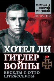 Рид Д. - Хотел ли Гитлер войны: беседы с Отто Штрассером обложка книги