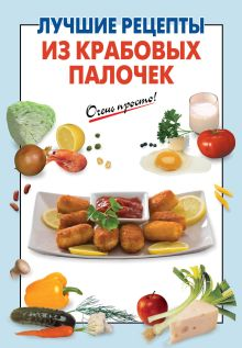 - Лучшие рецепты из крабовых палочек обложка книги