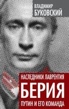 Буковский В.К. - Наследники Лаврентия Берия. Путин и его команда' обложка книги