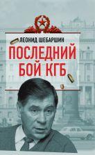 Шебаршин Л.В. - Последний бой КГБ' обложка книги