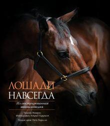 Лошади навсегда. Иллюстрированная энциклопедия обложка книги